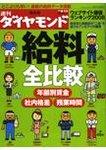 週刊ダイヤモンド2008年9月8日発売号1300005771-0-210825