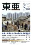 東亜2011年5月1日発売号1281680376-0-628355