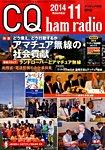 CQ Ham Radio(シーキューハムラジオ) 2014年11月号 の表紙画像