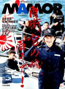 防人たちの女神 小松美咲 in Yokosuka目次元タカラジェンヌが日本を元気に!自衛官の魂、