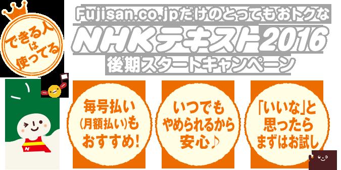 Fujisan.co.jpだけのとってもおトクな「NHKテキスト2016」キャンペーン!