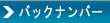 backnumber_icon
