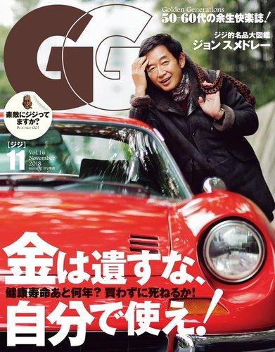 60代・70代男性向けファッション誌の発売日一覧,雑誌コード