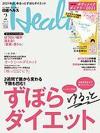 日経ヘルス 2021-01-06 発売号 (2021年2月号)