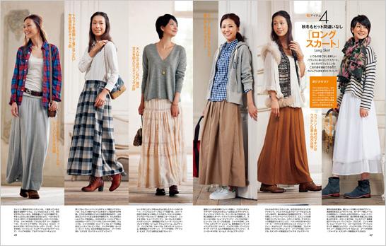 30代を中心としたそんな女性達に向けたファッション&ライフスタイル誌。着心地のいいきれいめスタイルから、簡単なのにおいしい料理、センスのよいインテリア