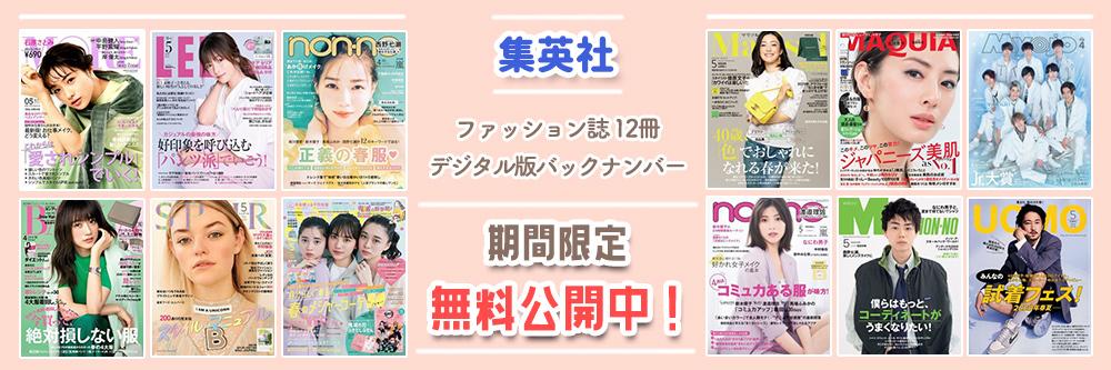 集英社雑誌12誌が期間限定が無料配信中!
