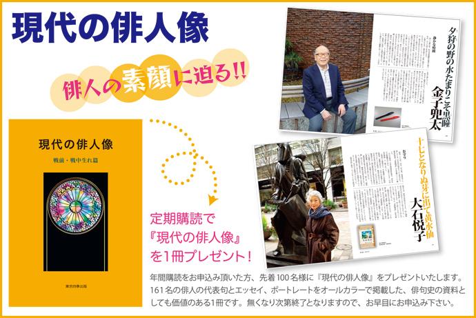 俳句四季 | Fujisan.co.jpの雑誌...
