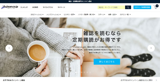 [公式]Fujisan.co.jp|人気雑誌の定期購読が半額!500円割引クーポン配布中!