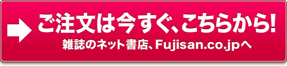 ご注文は今すぐ、こちらから!雑誌のネット書店、Fujisan.co.jpへ
