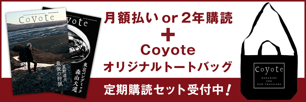 COYOTE(コヨーテ)のバックナンバー | 雑誌/定期購読の予約はFujisan