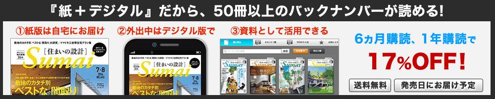 SUMAI no SEKKEI(住まいの設計)