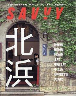 SAVVY (サヴィ) 表紙