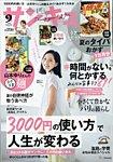 サンキュ!:表紙