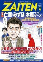ZAITEN:表紙