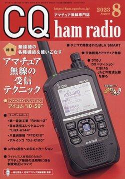 CQ Ham Radio(シーキューハムラジオ) 表紙