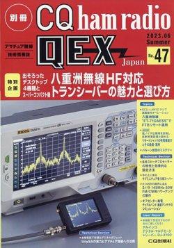 別冊 CQ ham radio QEX Japan 表紙