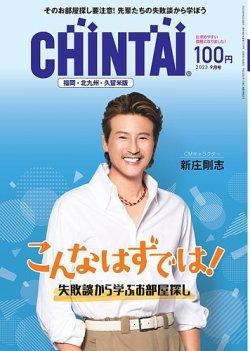 CHINTAI福岡・北九州・久留米版 表紙