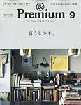 &Premium(アンドプレミアム)