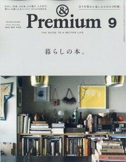 &Premium(アンドプレミアム) 表紙