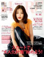 MORE (モア) 増刊:表紙