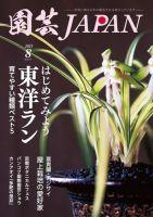 園芸Japan:表紙