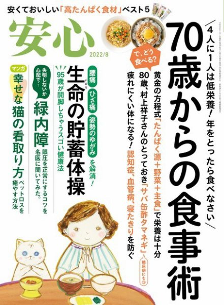 「壮快」最新号表紙