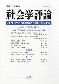 社会学評論 表紙