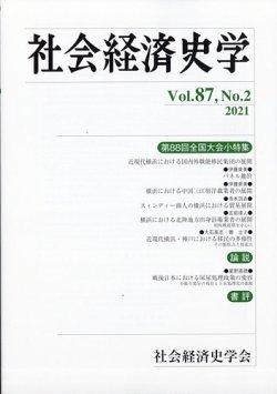 社会経済史学 表紙