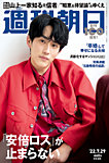 週刊朝日:表紙