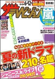 ザ・テレビジョン関西版 表紙