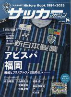 月刊サッカーマガジン:表紙