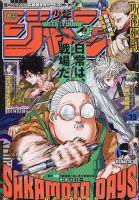 週刊少年ジャンプ:表紙