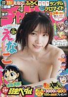 週刊少年チャンピオン:表紙