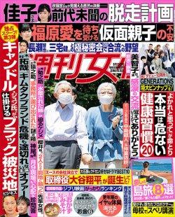 週刊女性 表紙