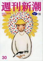 週刊新潮:表紙