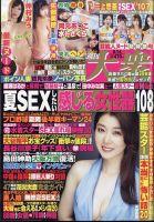 週刊大衆:表紙