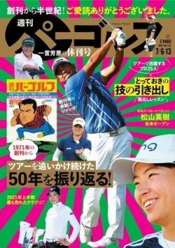週刊 パーゴルフ 表紙
