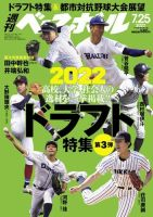 週刊ベースボール:表紙