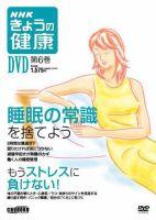 NHKきょうの健康DVD版:表紙