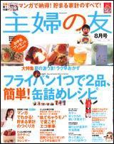 Shufunotomo(主婦の友)  表紙