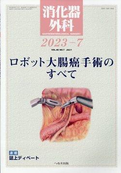 消化器外科 表紙