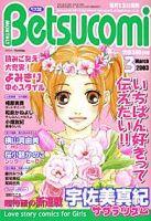 BETSUKOMI(別コミ):表紙