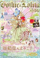 ゴシック&ロリータバイブル(Gothic & Lolita Bible):表紙
