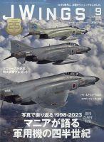 Jウイング:表紙