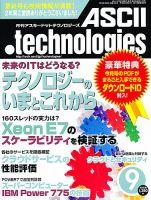 アスキードットテクノロジーズ:表紙