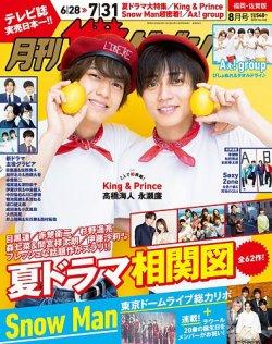 月刊 ザ・テレビジョン福岡・佐賀版 表紙