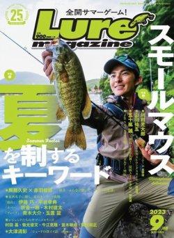 Lure magazine(ルアーマガジン) 表紙