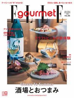 ELLE gourmet(エル・グルメ)  表紙