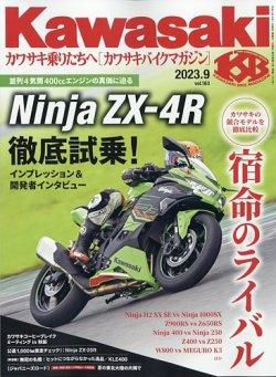 カワサキバイクマガジン 表紙