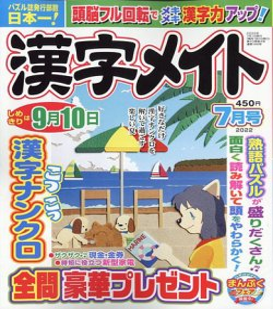 漢字メイト 表紙